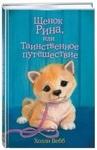 """Купить книгу """"Щенок Рина, или Таинственное путешествие"""""""