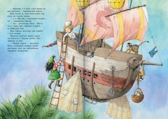 """Купить книгу """"Міла, маленька повітряна піратка"""""""