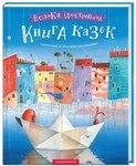 Велика ілюстрована книга казок українських та іноземних письменників - купить и читать книгу