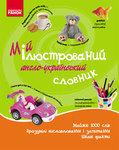 Мій ілюстрований англо-український словник - купить и читать книгу