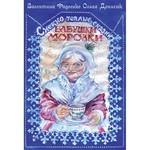 Снежно-теплые сказки бабушки Морозки - купить и читать книгу