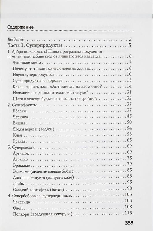 """Купить книгу """"Антидиета"""""""