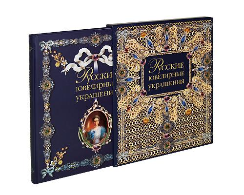 """Купить книгу """"Русские ювелирные украшения"""""""