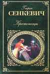 """Обложка книги """"Крестоносцы"""""""