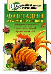 """Купить книгу """"Фантазии из фруктов и овощей"""""""