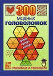 300 модных головоломок