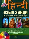 Язык хинди. Самоучитель для начинающих (+CD)
