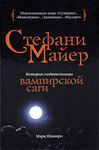 Стефани Майер. История создательницы вампирской саги