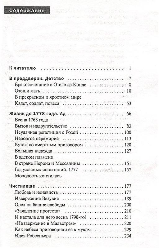 """Купить книгу """"Маркиз де Сад. Философ и распутник"""""""