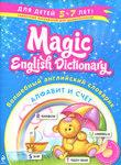 Волшебный английский словарик. Алфавит и счет