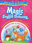 Волшебный английский словарик. Животные и растения