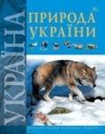 Природа України