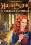 Мила Рудик и загадка Сфинкса. Книга 2