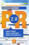 PR 2.0: Новые медиа, Новые аудитории, Новые инструменты