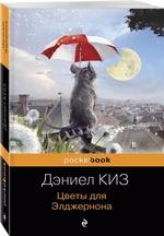 Обложка книги Дэниел Киз
