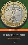 чапаев и пустота отзывы о книге - фото 8