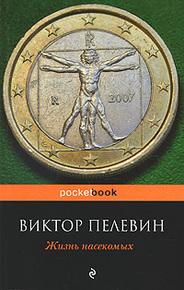 1000иодна жизнь читать