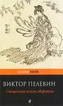 """Обложка книги """"Священная книга оборотня"""""""