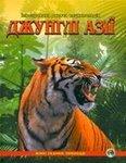 Джунглі Азії