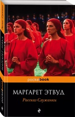 Рассказ Служанки - купити і читати книгу