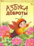 """Купить книгу """"Азбука доброты"""""""