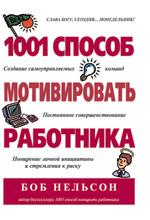 """Купить книгу """"1001 способ мотивировать работника"""""""