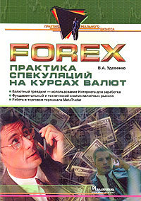 """Купить книгу """"Forex. Практика спекуляций на курсах валют"""""""