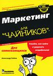 Обложки книг Александр Хайем