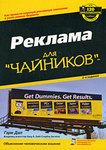"""Книга """"Реклама для """"чайников"""""""" обложка"""