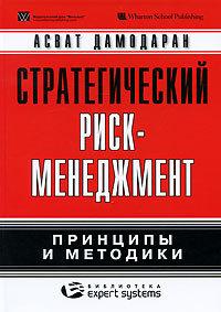 """Купить книгу """"Стратегический риск-менеджмент. Принципы и методики"""""""