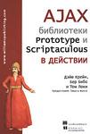 AJAX. Библиотеки Prototype и Scriptaculous в действии