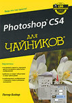 Adobe Photoshop CS4 для чайников