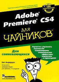 """Купить книгу """"Adobe Premiere CS4 для чайников"""""""