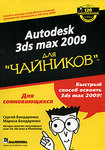 Autodesk 3ds Max 2009 для 'чайников' (+ DVD-ROM)