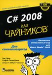 """C# 2008 для """"чайников"""""""