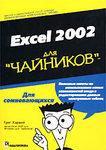 Excel 2002 для 'чайников'