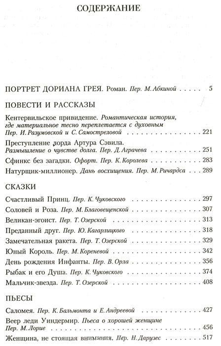 """Купить книгу """"Оскар Уайльд. Малое собрание сочинений"""""""