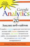 Google Analytics 2.0. Анализ веб-сайтов