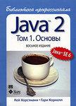 Java 2. Библиотека профессионала. Том 1. Основы - купить и читать книгу