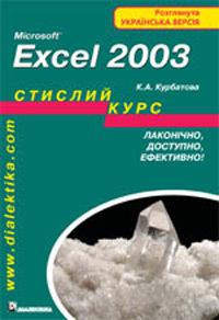 """Купить книгу """"Microsoft Excel 2003. Стислий курс"""""""