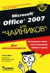 Microsoft Office 2007 для 'чайников'