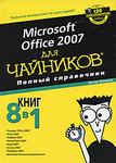 Microsoft Office 2007 для чайников