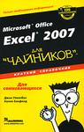 Microsoft Office Excel 2007 для 'чайников'. Краткий справочник