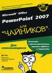 Microsoft Office PowerPoint 2007 для 'чайников'