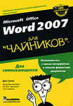 Microsoft Office Word 2007 для 'чайников'