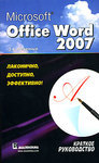 Microsoft Office Word 2007. Краткое руководство