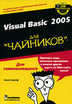 Visual Basic 2005 для 'чайников'