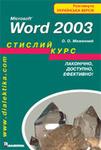 Microsoft Word 2003. Стислий курс