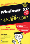 Windows XP для 'чайников'