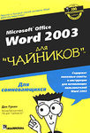 Word 2003 для 'чайников'
